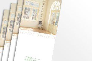 印刷・デザイン:リーフレット