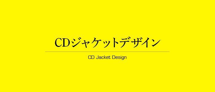 CDジャケットデザイン料金