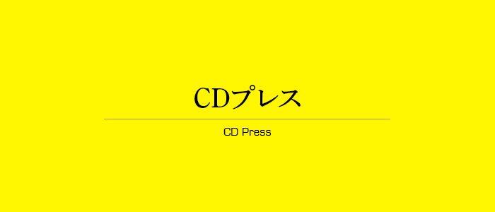 CDプレス制作料金