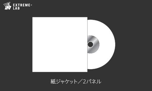 CDプレス|紙ジャケット:2パネル