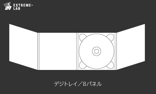 CDプレス|デジトレイ:8パネル