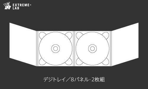 CDプレス デジトレイ:8パネル(2枚組)
