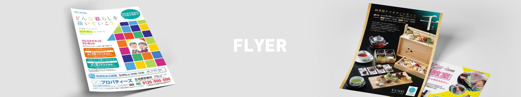 フライヤー・チラシのデザイン&印刷のご依頼