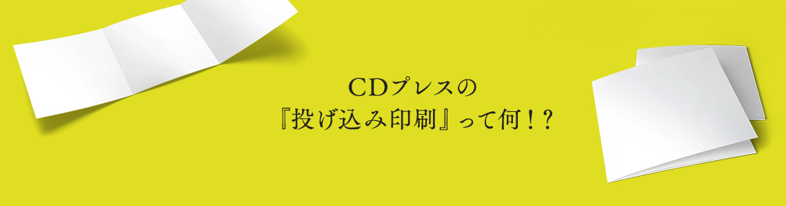 CDプレス|投げ込み印刷