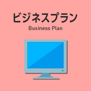 ロゴデザイン|ビジネスプラン