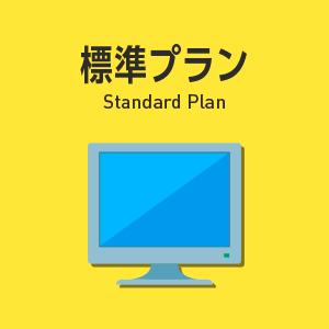 ロゴデザイン|標準プラン
