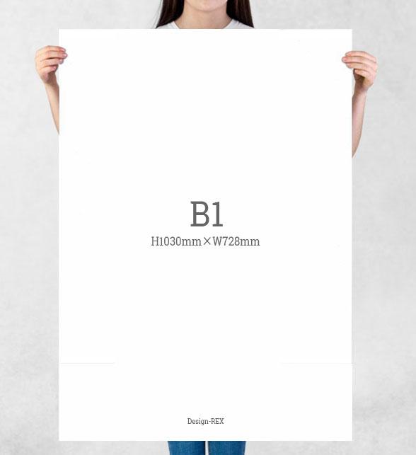 B1サイズ:H1030mm×W728m