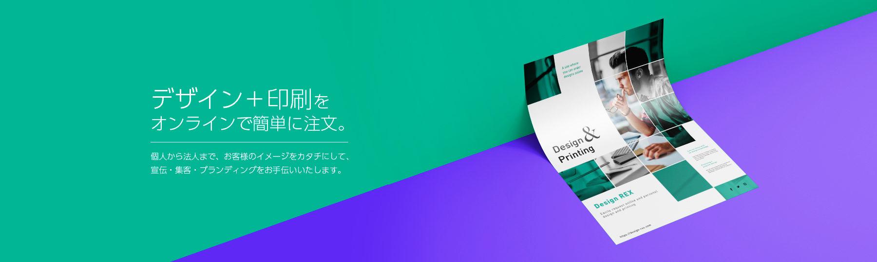 デザイン+印刷をオンラインで簡単に注文