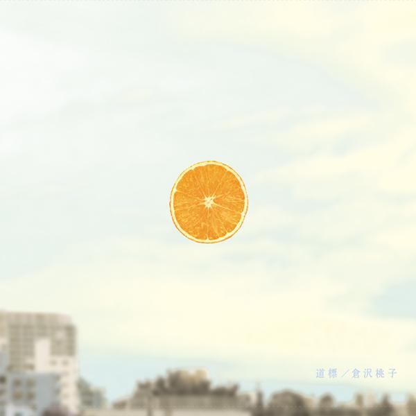 CDプレス|倉沢桃子「道標」表面