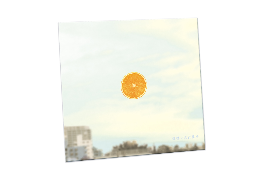 CDプレス|倉沢桃子「道標」紙ジャケット