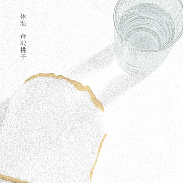 CDプレス|倉沢桃子「体温」表面