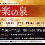 福島を応援するチャリティーコンサートのチケットを制作しました。
